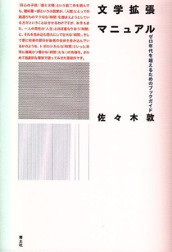 文学拡張マニュアル ゼロ年代を超えるためのブックガイドの詳細を見る