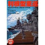 利根型重巡 (歴史群像太平洋戦史シリーズ)