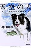 天空の犬: 南アルプス山岳救助隊K-9 (徳間文庫)   (徳間書店)