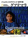 グアテマラ (ナショナルジオグラフィック世界の国)