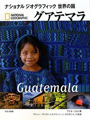 グアテマラ (ナショナルジオグラフィック世界の国)の詳細を見る