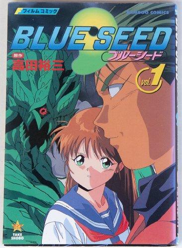ブルーシード 1―フィルムコミック (バンブー・コミックス)