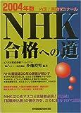 NHK合格への道〈2004年版〉―内定!実践ゼミナール