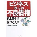 ビジネスとしての不良債権―日本再生で儲ける人々