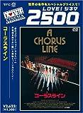 コーラスライン [DVD] 画像