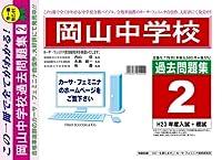 岡山中学校【岡山県】 H24年度用過去問題集2(H23+模試)