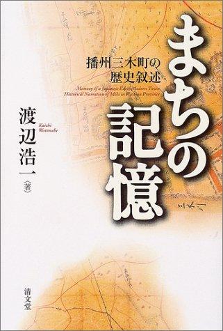 まちの記憶―播州三木町の歴史叙述