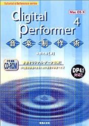 digital performer 4 音楽製作術 CD-ROM付 Mac (Tutorial & Reference series)