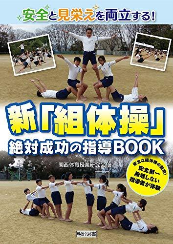 安全と見栄えを両立する! 新「組体操」絶対成功の指導BOOK