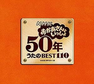 NHKおかあさんといっしょ 50年 うたのBEST110