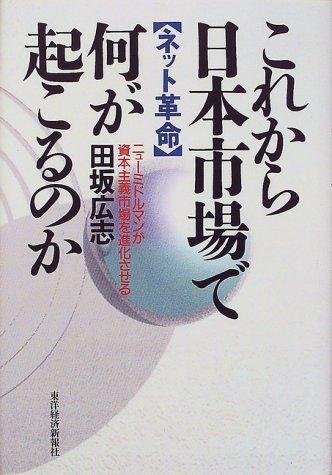 ネット革命 これから日本市場で何が起こるのか—ニューミドルマンが資本主義市場を進化させる