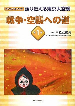 語り伝える東京大空襲〈第1巻〉戦争・空襲への道 (ビジュアルブック)
