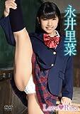 永井里菜/LoveRina [DVD]