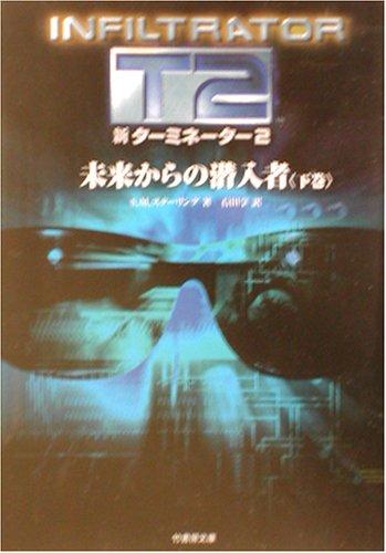 新ターミネーター2—未来からの潜入者〈下巻〉 (竹書房文庫)