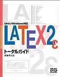 LATEX2εトータルガイド