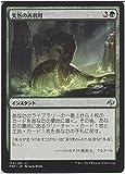 マジック:ザ・ギャザリング(MTG) 突然の再利用 / 運命再編(日本語版)シングルカード FRF-139-UC