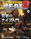 BE-PAL(ビーパル) 2017年 11 月号 [雑誌]