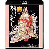 あさき夢みし [Blu-ray]