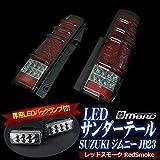MBRO ジムニー JB23 LEDテールランプ MBRO製1年保証あり レッドスモーク