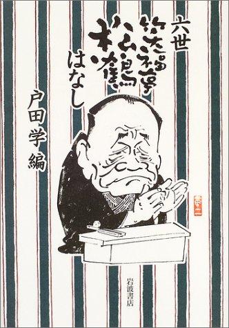 六世笑福亭松鶴はなしの詳細を見る