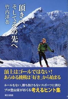 [竹内洋岳]の頂きへ、そしてその先へ