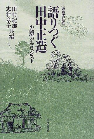 語りつぐ田中正造―先駆のエコロジスト