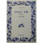 山月記・李陵―他九篇 (ワイド版岩波文庫)