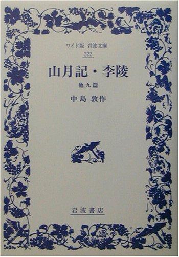 山月記・李陵―他九篇 (ワイド版岩波文庫)の詳細を見る