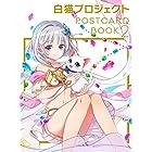 白猫プロジェクト POSTCARD BOOK2