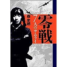 零戦 7人のサムライ (文春e-book)