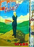 武士沢レシーブ コミック 全2巻完結セット(ジャンプコミックス)