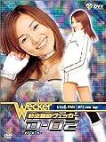 時空警察ヴェッカー D-02(6) [DVD]