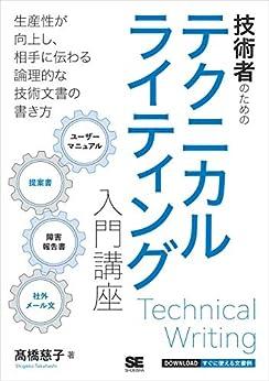 [髙橋 慈子]の技術者のためのテクニカルライティング入門講座