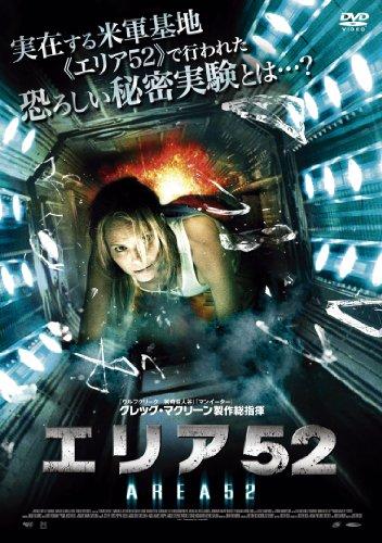 エリア52 [DVD]の詳細を見る