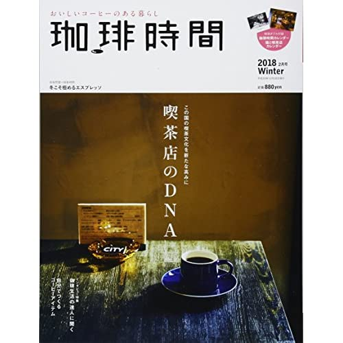 珈琲時間 2018年 02 月号【特別付録:特製カレンダー2種】