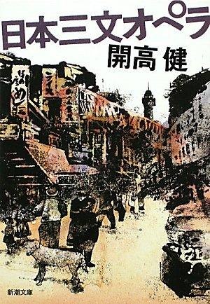 日本三文オペラ (新潮文庫)