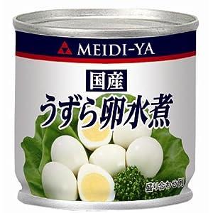 MY 国産うずら卵水煮 EO 45g×48個