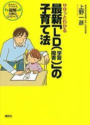 ササッとわかる最新「LD(学習障害)」の子育て法 (図解 大安心シリーズ)