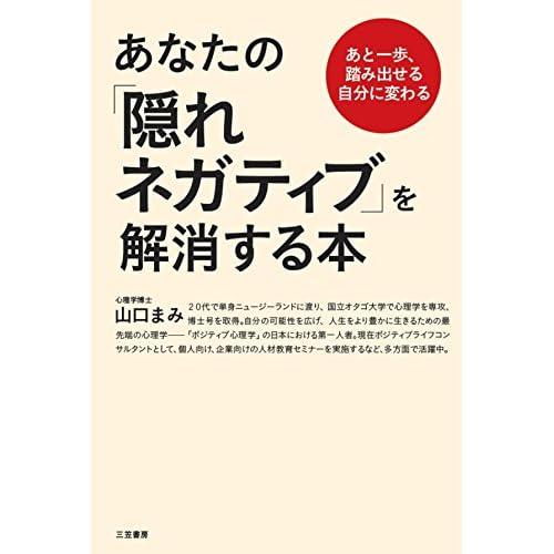 あなたの「隠れネガティブ」を解消する本――あと一歩、踏み出せる自分に変わる 三笠書房 電子書籍