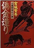 偽金造り―公儀刺客七人衆 (徳間文庫)