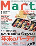 Mart(マート) バッグinサイズ 2017年 01 月号 [雑誌]