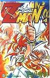 ゼットマン 4 (ガンガンコミックス)