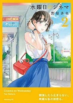 [野原多央]の水曜日のシネマ(2) (コミックDAYSコミックス)
