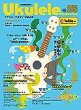 ウクレレ・マガジン Vol.25 SUMMER 2021 (リットーミュージック・ムック)