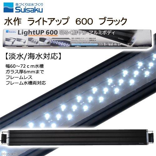水作 ライトアップ600 黒