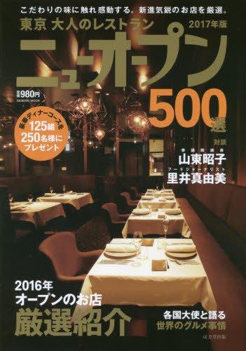 東京大人のレストランニューオープン 2017年版―500選 こだわりの味に触れ感動する。新進気鋭のお店を厳選。 (SEIBIDO MOOK)の詳細を見る