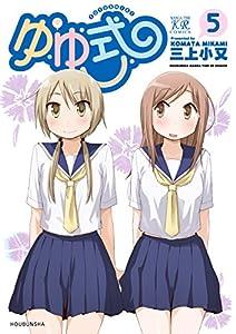 ゆゆ式 5巻 (まんがタイムKRコミックス)