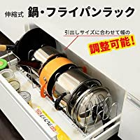 キッチン収納用品 日本製 伸縮式鍋・フライパンラック DK-12 引出しサイズに合わせて幅が調整可能なフライパンラック