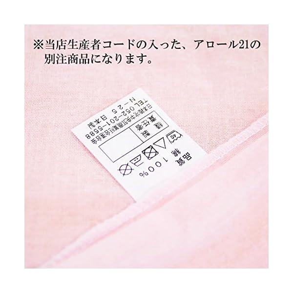 日本製 掛け布団カバー 綿100% 和晒し ガ...の紹介画像7