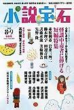 小説宝石 2021年 08・09月 合併号 [雑誌]